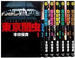 東京闇虫 コミック 1-7巻セット (ジェッツコミックス)