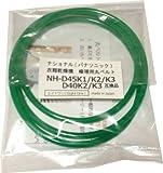 ナショナル(パナソニック)衣類乾燥機修理用丸ベルトNH-D45K1/NH-D45K2/NH-D45K3/NH-D40K2/NH-D40K3互換品