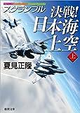 決戦! 日本海上空 上: スクランブル (徳間文庫)