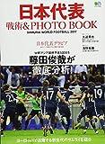 日本代表 戦術&PHOTO BOOK (独占インタビュー:大迫勇也) (エイムック 3623)