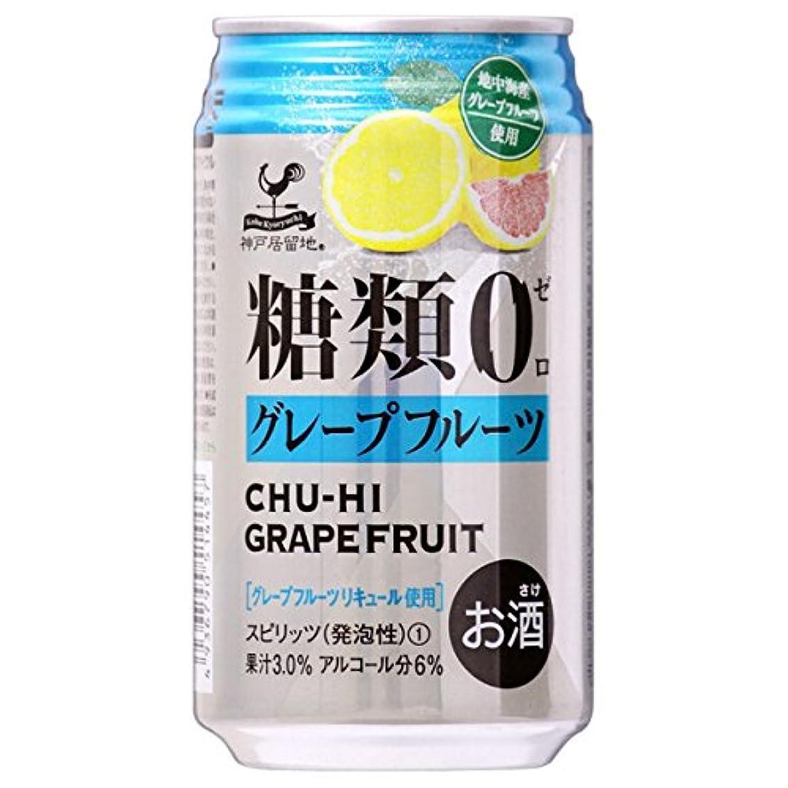 ほぼ思いつく逸話神戸居留地 チューハイ グレープフルーツ 糖類ゼロ (350ml×24本)×2ケース