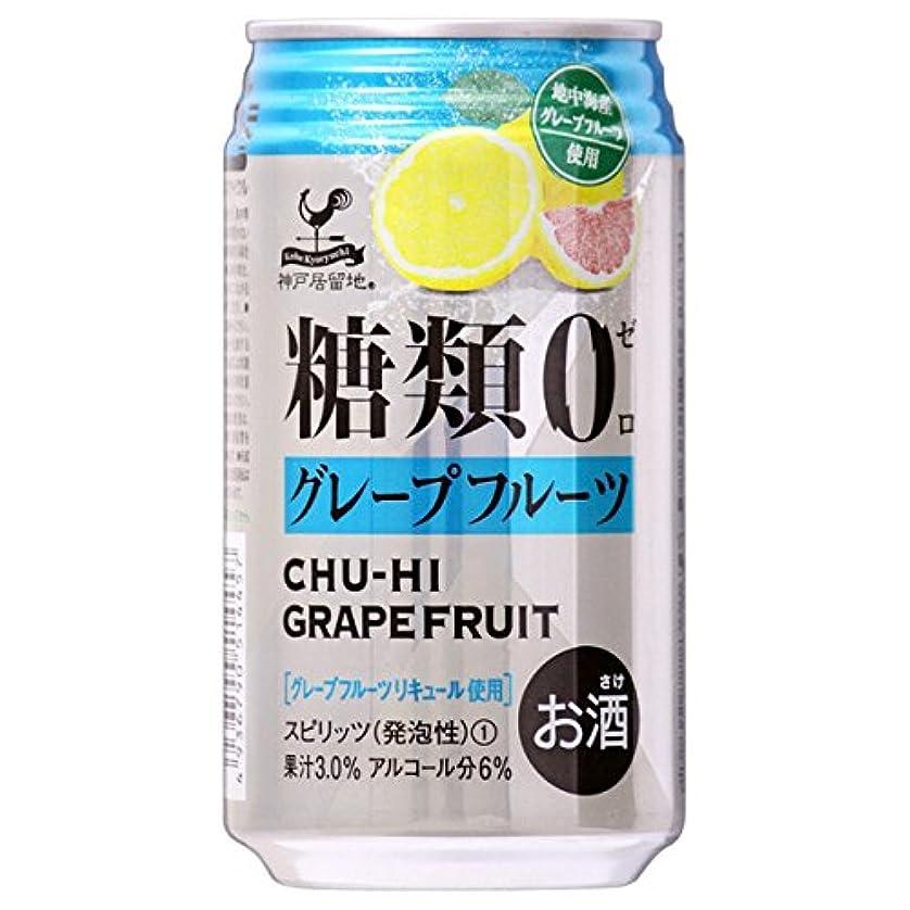 食べるまだ主観的神戸居留地 チューハイ グレープフルーツ 糖類ゼロ (350ml×24本)×2ケース