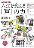 NHK こころをよむ 人生を変える「声」の力 2017年 4月〜6月 [雑誌] (NHKテキスト)