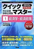 中小企業診断士試験クイックマスターテキスト〈1〉経済学・経済政策〈2010年版〉 (中小企業診断士試験クイックマスターシリーズ)