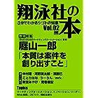 翔泳社の本 Vol.02