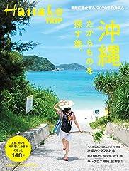 Hanako TRIP 沖縄 たからものを探す旅 。(マガジンハウスムック Hanako TRIP)