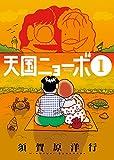 天国ニョーボ / 須賀原 洋行 のシリーズ情報を見る