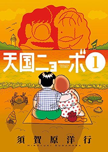 天国ニョーボ 1 (ビッグコミックス)の詳細を見る