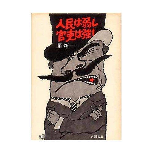人民は弱し官吏は強し (角川文庫 緑 303-1)の詳細を見る