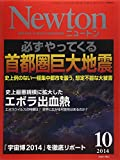 Newton (ニュートン) 2014年 10月号 [雑誌]