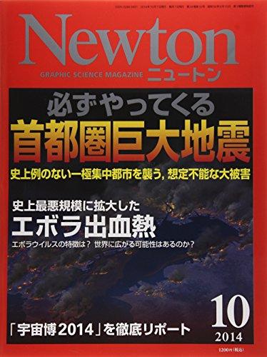 Newton (ニュートン) 2014年 10月号 [雑誌]の詳細を見る