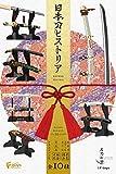 日本刀ヒストリア フルコンプ 10個入 食玩・ガム(コレクション)