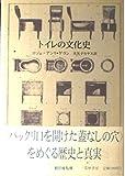 トイレの文化史