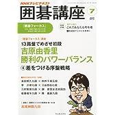 NHK 囲碁講座 2012年 07月号 [雑誌]