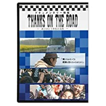 THANKS ON THE ROAD - ありがとうを伝える旅 -