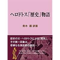 ヘロドトス「歴史」物語 (現代教養文庫ライブラリー)