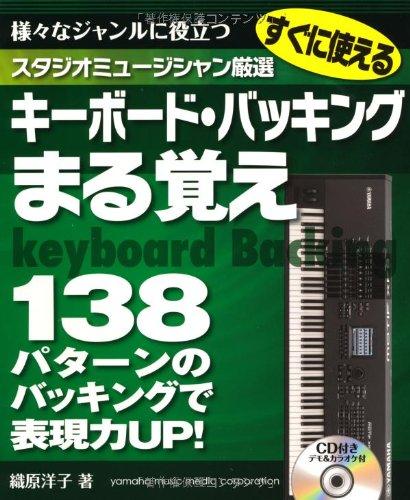 スタジオミュージシャン厳選 すぐに使えるキーボード・バッキングまる覚えの詳細を見る