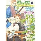幻月楼奇譚(4) (Charaコミックス)
