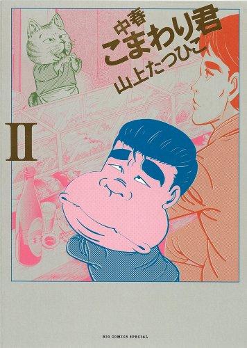 中春こまわり君 2 (ビッグコミックススペシャル)の詳細を見る