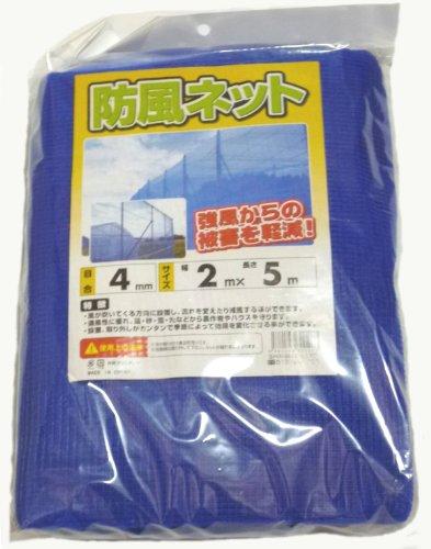 シンセイ 防風ネット 4mm目 2m×5m