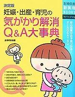 妊娠・出産・育児の気がかり解消Q&A大事典 決定版 (主婦の友新実用BOOKS Mother&Baby)