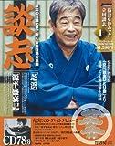 落語CDムック立川談志 1 (Bamboo Mook)