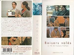 夜霧の恋人たち【字幕版】 [VHS]