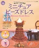 丸小ビーズで作るミニチュアビーズドレス (レディブティックシリーズ no. 2795)