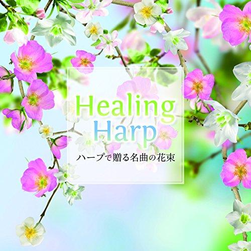 Healing Harp ~ハープで贈る名曲の花束~