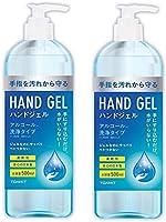 ハンドジェル アルコール洗浄タイプ 日本製 500ml 2本セット
