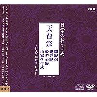 日常のおつとめ 天台宗 開経偈・観音経・般若心経・山家学生式 DVD+CD+経本 (日常のおつとめシリーズ)