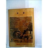 玉堂 (1955年) (講談社版アート・ブックス〈第29〉)