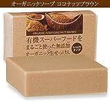 ココナッツシュガー石鹸 有機ココナッツオイルをまるごと使った無添加オーガニック生せっけん(枠練)Organic Raw Soap Coconut Brown 80g 1個 コールドプロセス製法 (日本製)メール便
