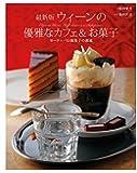 最新版 ウィーンの優雅なカフェ&お菓子