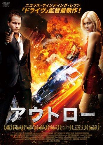 アウトロー [DVD]