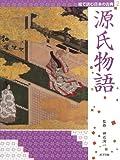絵で読む日本の古典〈2〉源氏物語