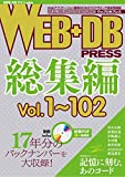 WEB+DB PRESS総集編[Vol.1~102] -