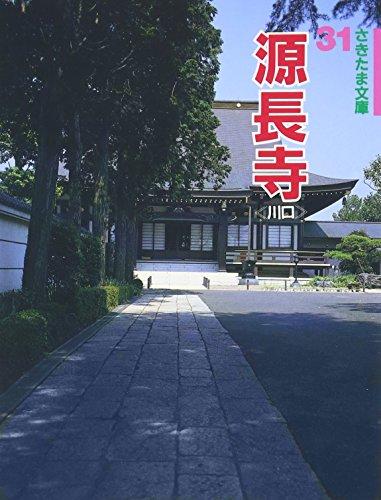 源長寺 (さきたま文庫)