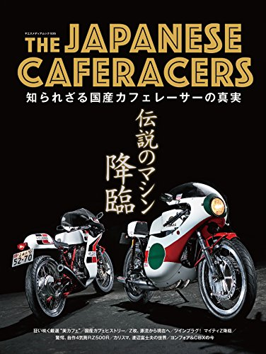THE JAPANESE CAFERACERS〜ジャパニーズカフェレーサーズ〜 (ヤエスメディアムック535)