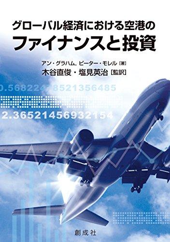 グローバル経済における空港のファイナンスと投資