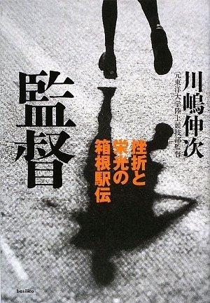 監督‐挫折と栄光の箱根駅伝‐の詳細を見る
