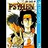 PSYREN―サイレン― 5 (ジャンプコミックスDIGITAL)