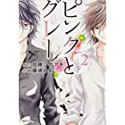 ピンクとグレー 第2巻 (あすかコミックスDX)