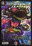 デュエルマスターズ D2M2 ドグライーター(スーパーレア)/革命ファイナル 最終章 ドギラゴールデンvsドルマゲドンX(DMR23)/ シングルカード