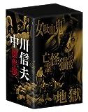 中川信夫傑作撰DVD-BOX (初回限定生産)