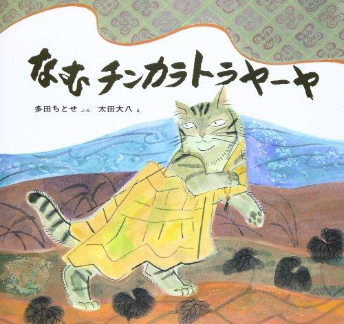 なむチンカラトラヤーヤ (日本みんわ絵本)の詳細を見る