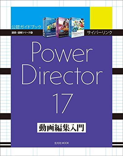 サイバーリンク Power Director 17  動画編...