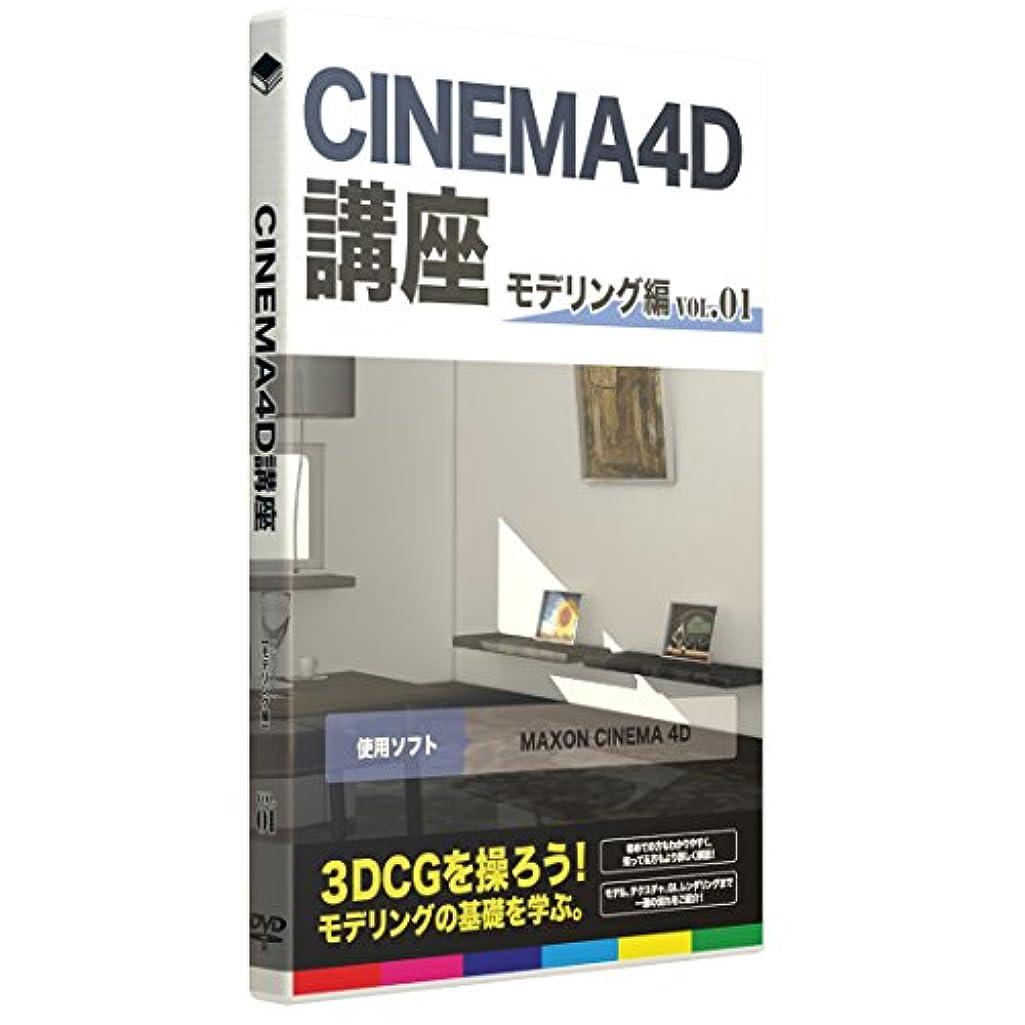 楽観的電化する単にCINEMA4D講座【モデリング編】Vol.1