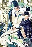 暁の闇 2巻 (コミックアヴァルス)
