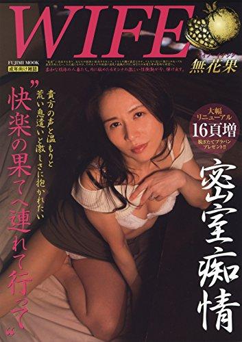 WIFE 無花果 (富士美ムック)